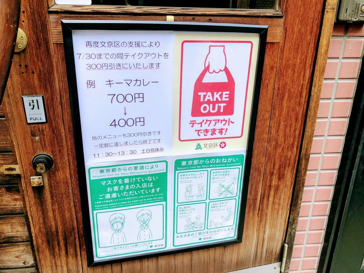 文京区では独自の補助金として?テイクアウト時の値引き金額が補助対象になっていた!