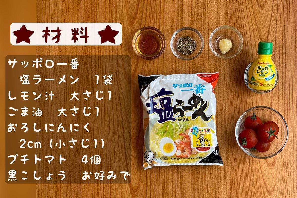 さっぱりと食べられそう!「サッポロ一番塩らーめん」のアレンジレシピ!