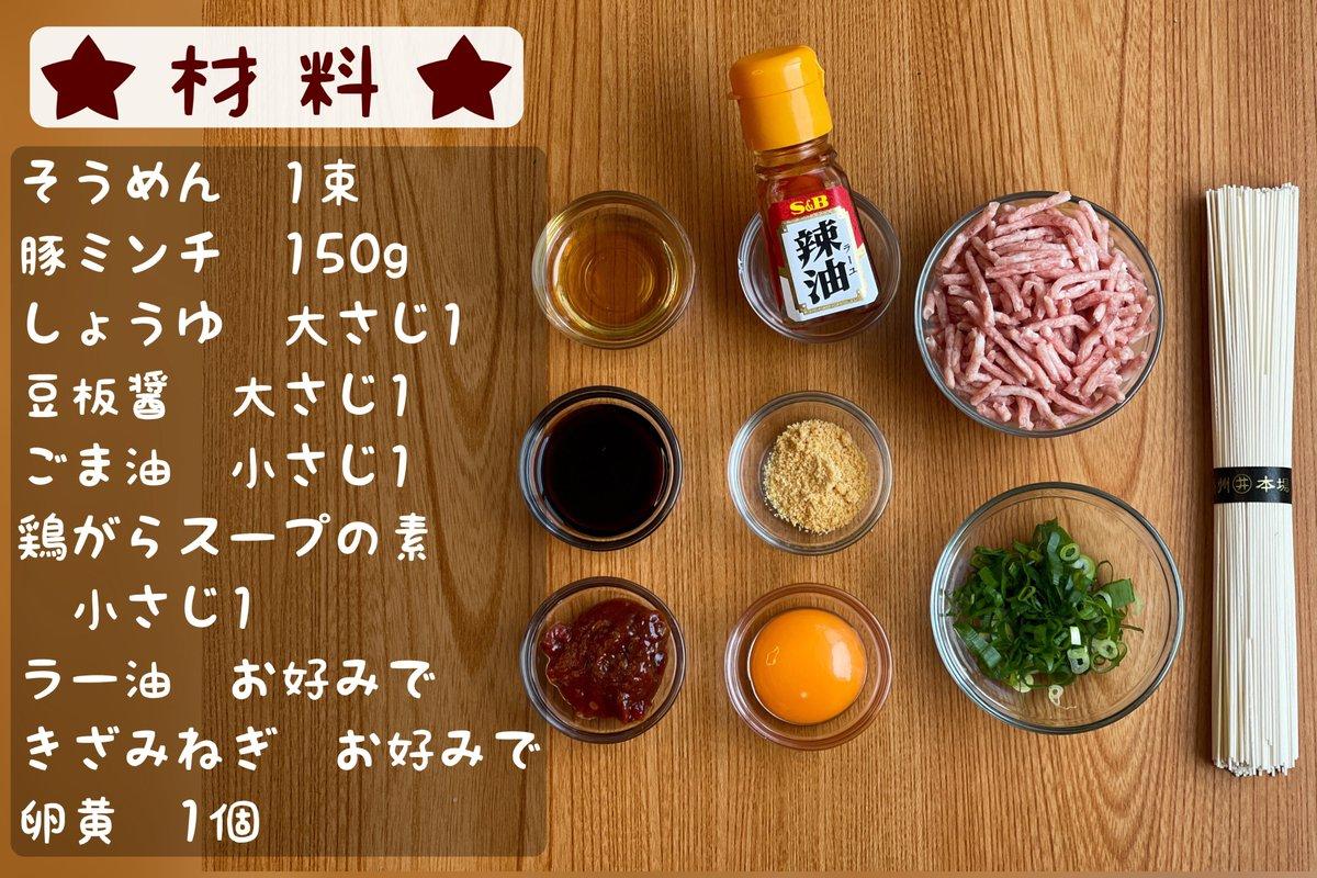 電子レンジで作れるからお手軽!担々麺風の素麺レシピ!