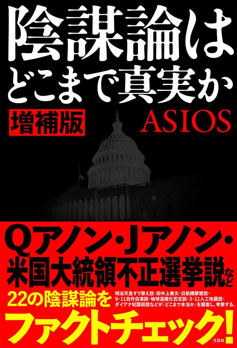 本日発売です! #増補版 #陰謀論はどこまで真実か #ASIOS
