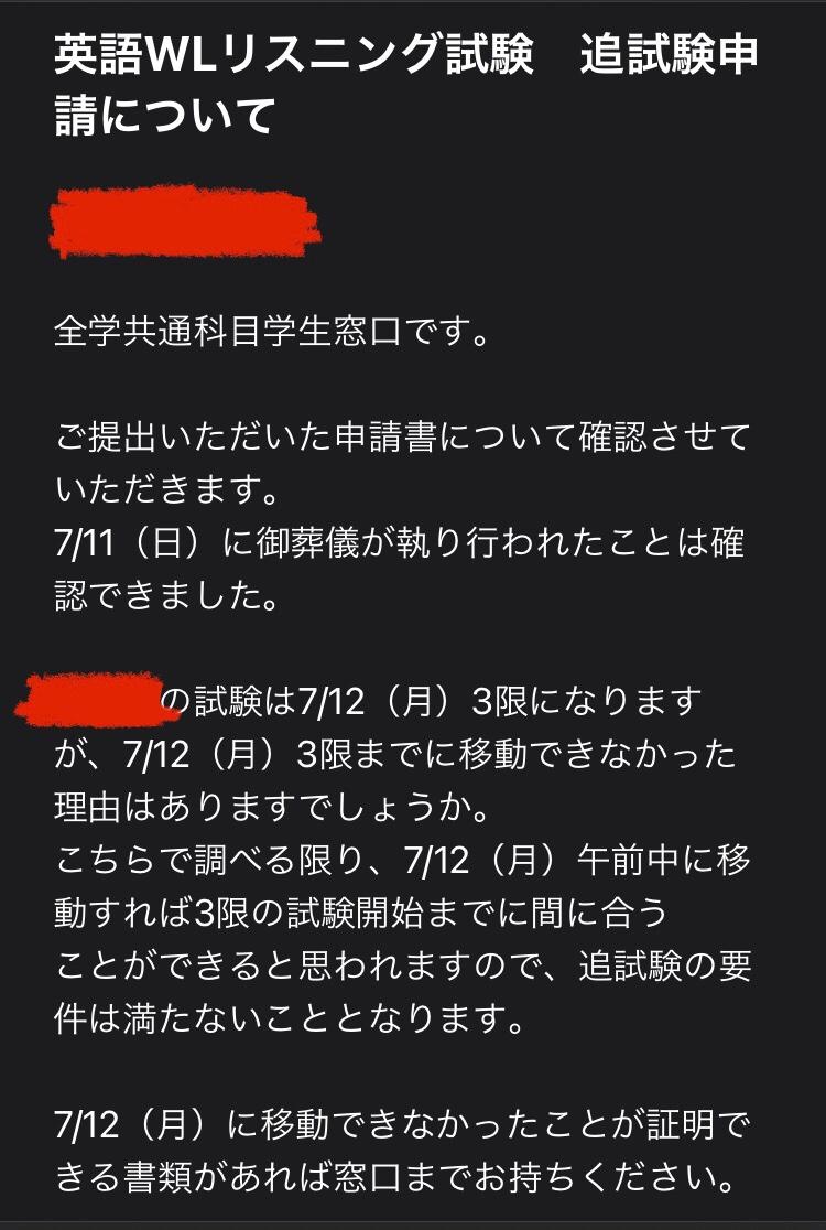 京都最悪大学?!英語の追試験申請の審査が厳し過ぎる…