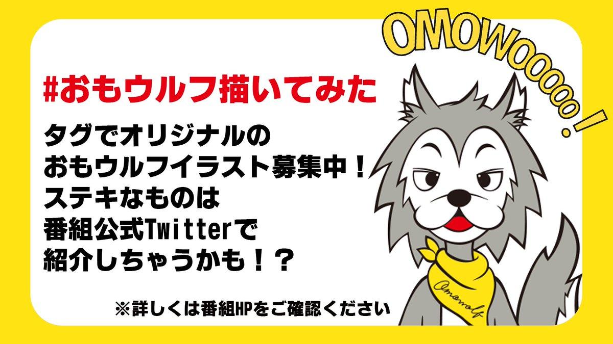 【#おもウルフ描いてみた】 今日から始動のこのハッシュタグで、オリジナルのおもウルフイラストをTwitterに投稿しよう  ステキな作品は公式アカウントでリツイートするかも!?  投稿するイラストには「合い言葉」を入れてください。  詳しくは番組HPをご確認ください。 ntv.co.jp/24h/