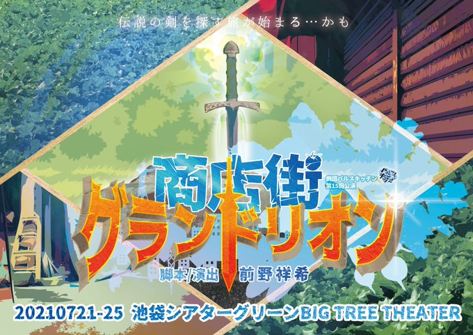 青山凱出演:舞台「商店街グランドリオン」7月21日~25日です。是非観に来てください(^^)