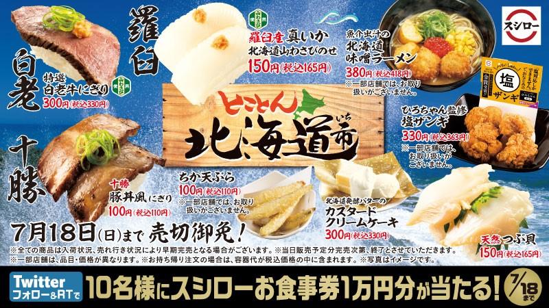 / 残りあと3日 #スシロー #とことん北海道市 \ あのネタも このネタも 北海道が盛りだくさん おすし はもちろん、味噌ラーメン✍️に、塩ザンギ 食後にはデザートも 残りあとわずか!  抽選10名様 お食事券1万円分 が当たる  1⃣@akindosushirocoをフォロー✨ 2⃣このツイートをRT 7/18まで