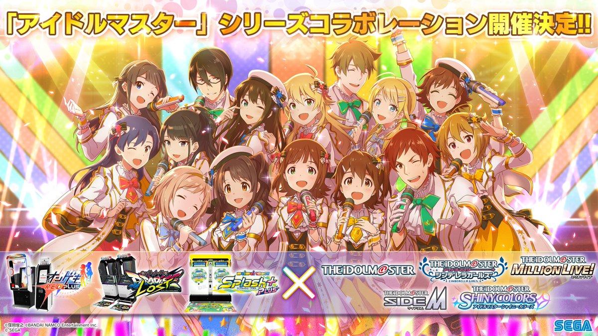 【ゲキチュウマイ×『アイドルマスター』シリーズ コラボ開催!】 『アイドルマスター』シリーズと、『CHUNITHM』『maimai でらっくす』『オンゲキ』とのコラボイベントが開催決定!!詳細は順次発表となりますので、こちらの特別サイトをご確認ください!  ●特設サイト:chunithm.sega.jp/idolmaster_col…