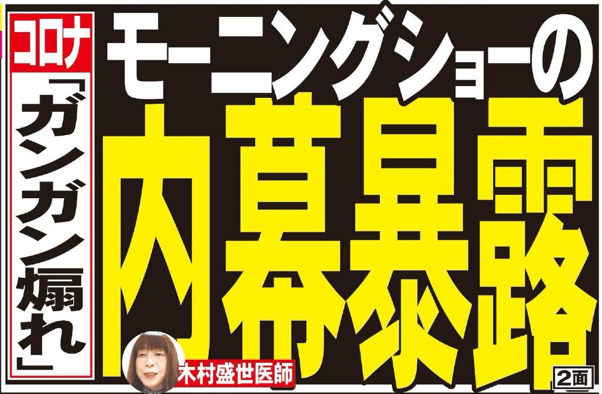 木村氏は同書で、2020年初頭に出演依頼があった際、番組関係者が「この話題は長引きますよ。この新型コロナ、ガンガン煽って、ガンガン行きましょう」という趣旨の発言があったことを紹介しています。 玉川徹氏の「煽っていると言われるくらいでいい」などの発言も紹介されています。  必読です! twitter.com/yukanfuji_hodo…