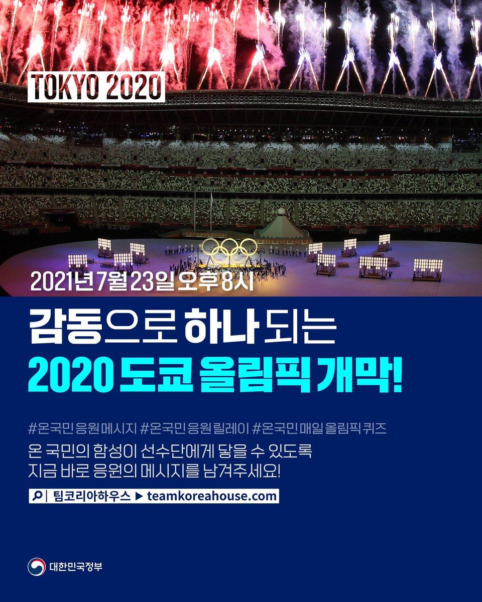 #감동으로_하나_되는 #2020_도쿄_올림픽모두가 함께하는 17일간의 스포츠 축제,2020 도쿄 올림픽이 개막식과 함께 정식으로 막을 올렸습니다.온 국민의 함성이 선수단에게 닿을 수 있도록지금 바로 응원의 메시지를 남겨주세요!#팀코리아하우스 바로가기 https://t.co/vDErUMmqF6 https://t.co/2qQwrPCbLv