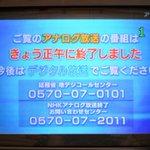 本日で、地上波アナログ放送終了から10年が経つ・・・