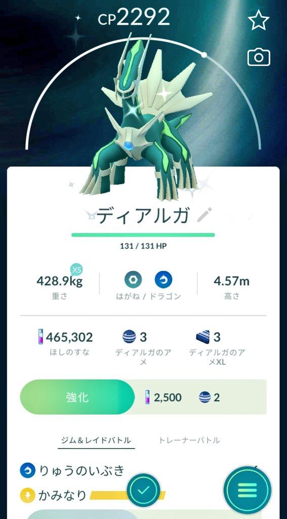 test ツイッターメディア - 【Pokemon GO】 昨日のハッピーは、この子が来た。✨ #色違いディアルガ #ポケモン  オリンピックが始まったね。 この灯のために、営業自粛してたのもあるのかな?とふと考えると。 ワクワクが湧かない。 久しぶりな、お客様が連日多くて。 こちらは、ハッピーもある✨ https://t.co/WqC4zoE6hC