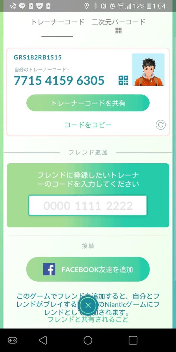 test ツイッターメディア - ポケモンgoフレンド募集 https://t.co/zfbbPxnHfv