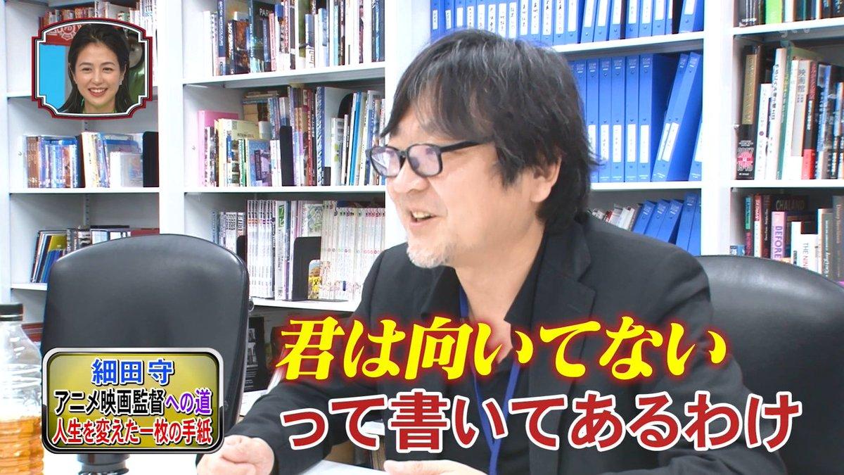 宮崎駿×細田守の最高エピソード!不採用だけど才能を認めていた!