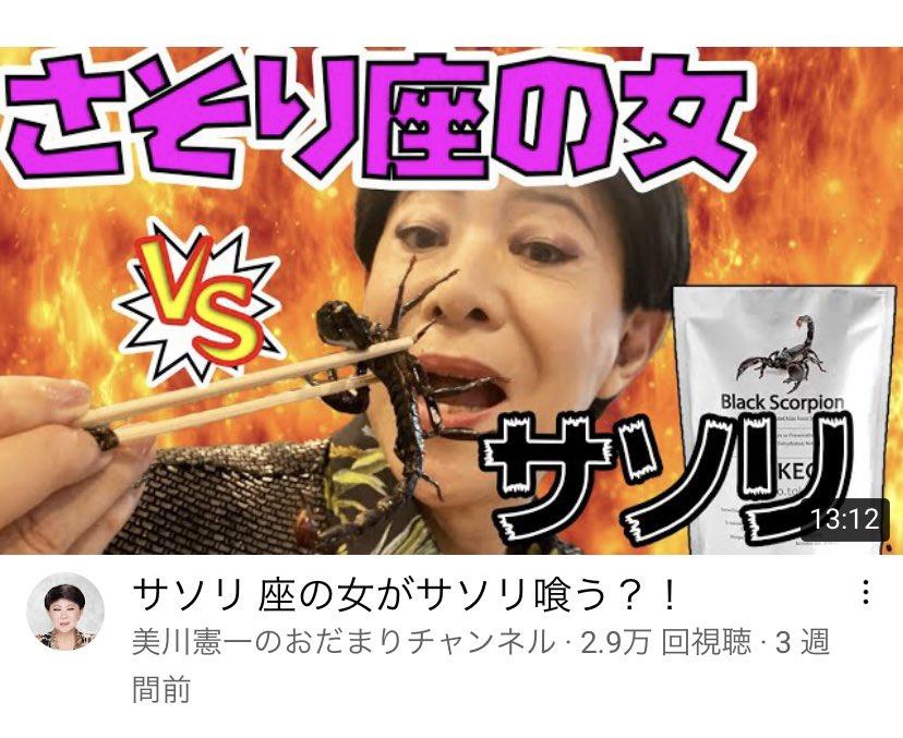 サソリ座の女がサソリ喰う?!「美川憲一のおだまりチャンネル」がちゃんとやりすぎ!