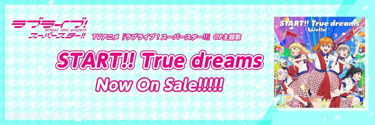 test ツイッターメディア - @2k_cham_P  TVアニメ『ラブライブ!スーパースター!!』OP主題歌「START‼︎ True dreams」の発売を記念して「唐 可可」のSNS用アイコン&ヘッダーを配布致します! 是非設定して、一緒に盛り上がりましょう!  「START‼︎ True dreams」発売中! https://t.co/a41TKwuOnt  #lovelive #Liella https://t.co/e5gbvOutNe