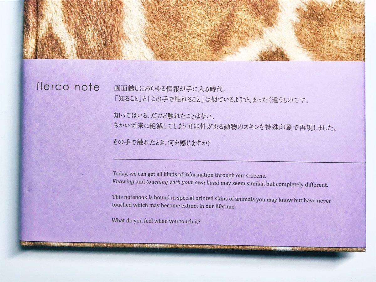 あの感触を楽しめる?キリンの手触りを再現したノート!