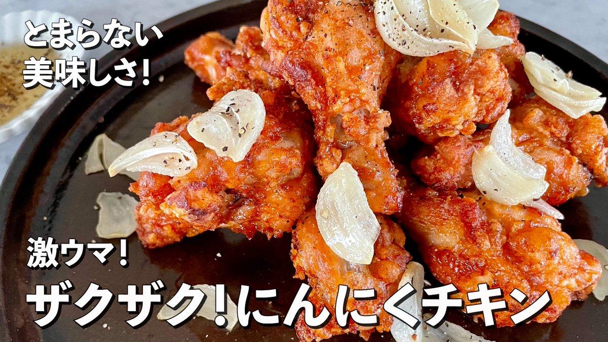 Koh Kentetsu Kitchen【料理研究家コウケンテツ公式チャンネル】Twitter投稿サムネイル画像