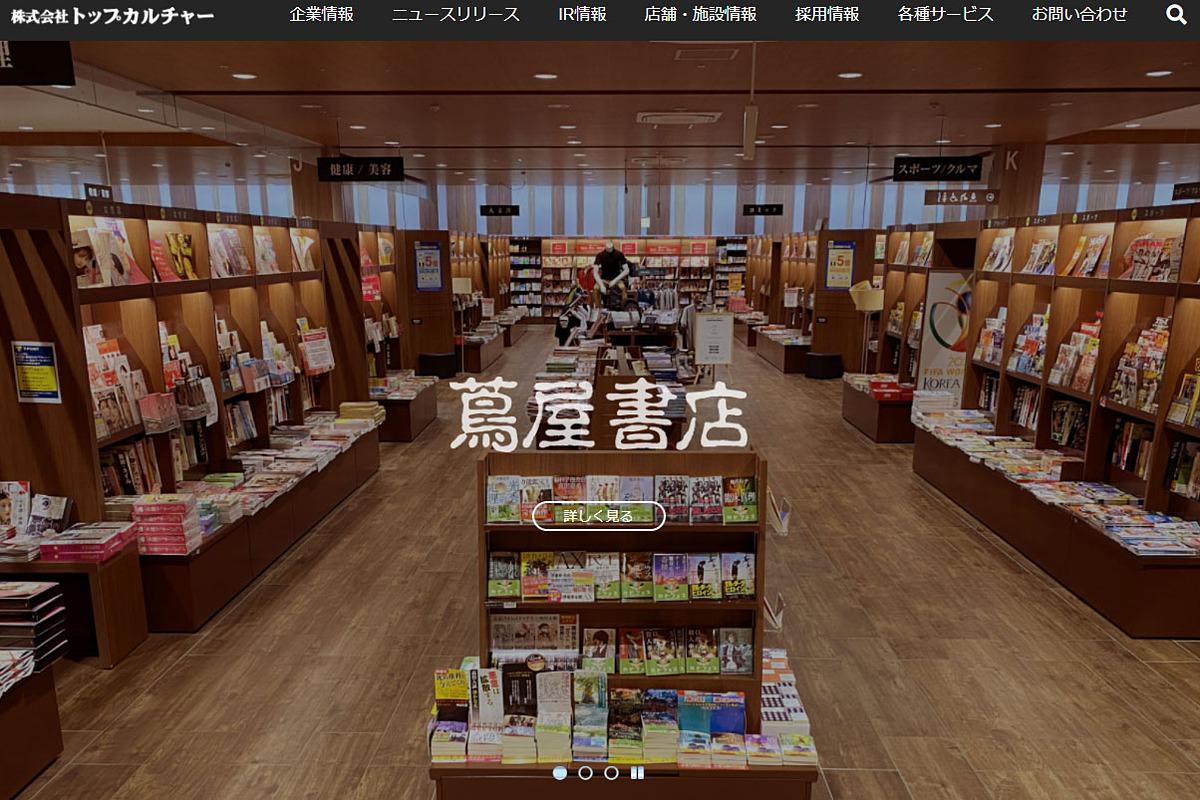 TSUTAYA・蔦屋書店、一部の地域でレンタル事業から撤退!