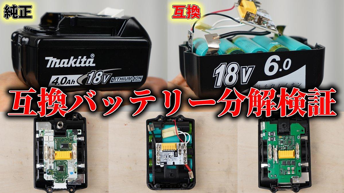 電動工具、マキタの社外品互換バッテリーは買わない方が◎!