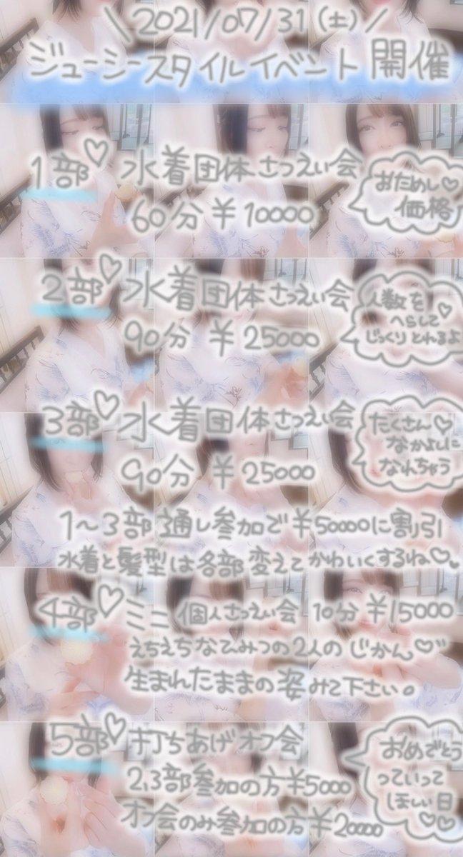 佐藤 ののか 本日7/17(土)22:00ジューシー 1