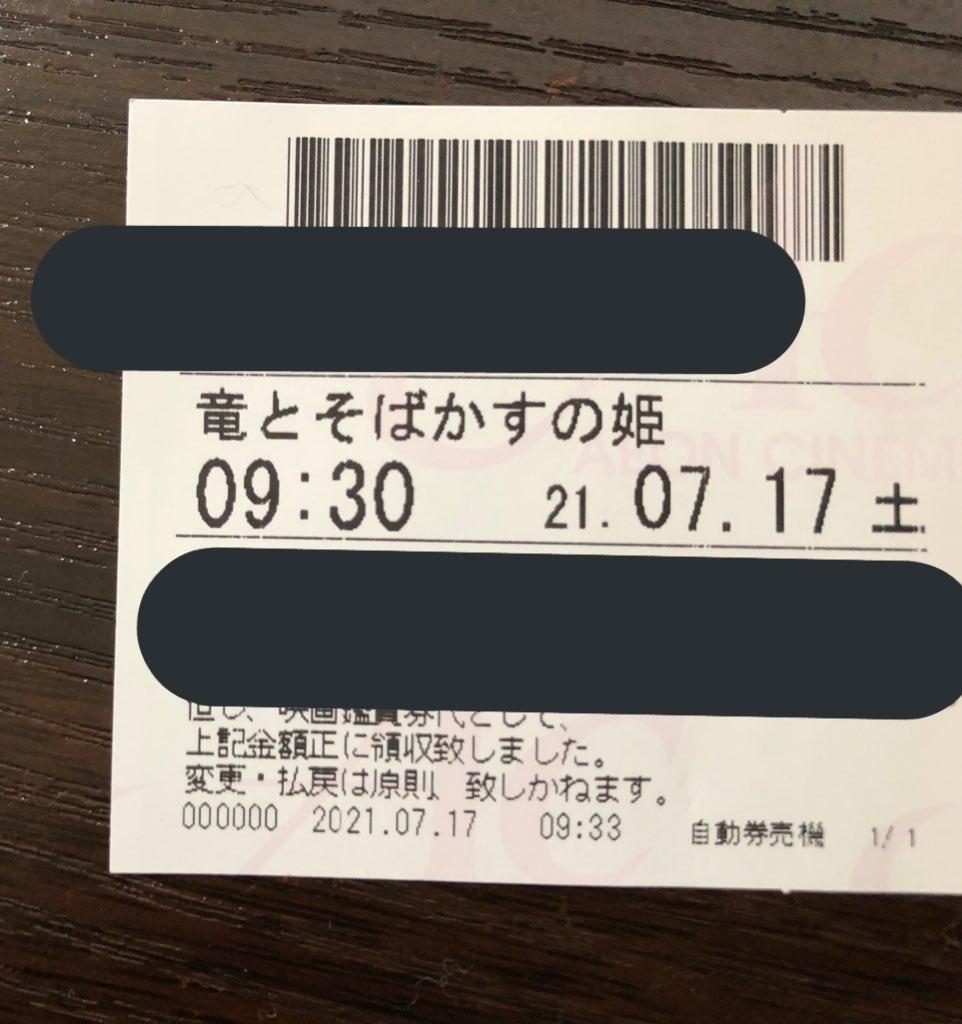 『竜とそばかすの姫』チケット