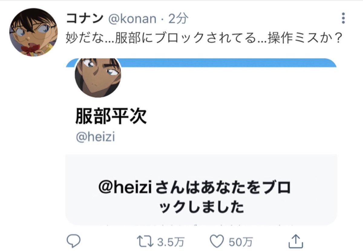 事件が起きすぎて何でも疑うようになって?周りから嫌われる江戸川コナン!