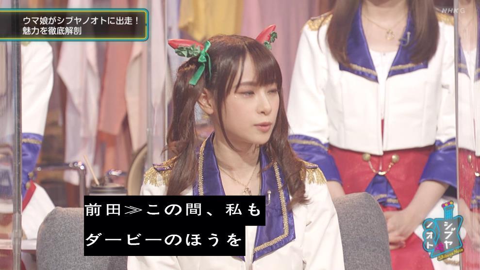 騙されるな前田佳織里さんの本性はこっちだ  #シブヤノオト #NHKでうまぴょい  #ウマ娘