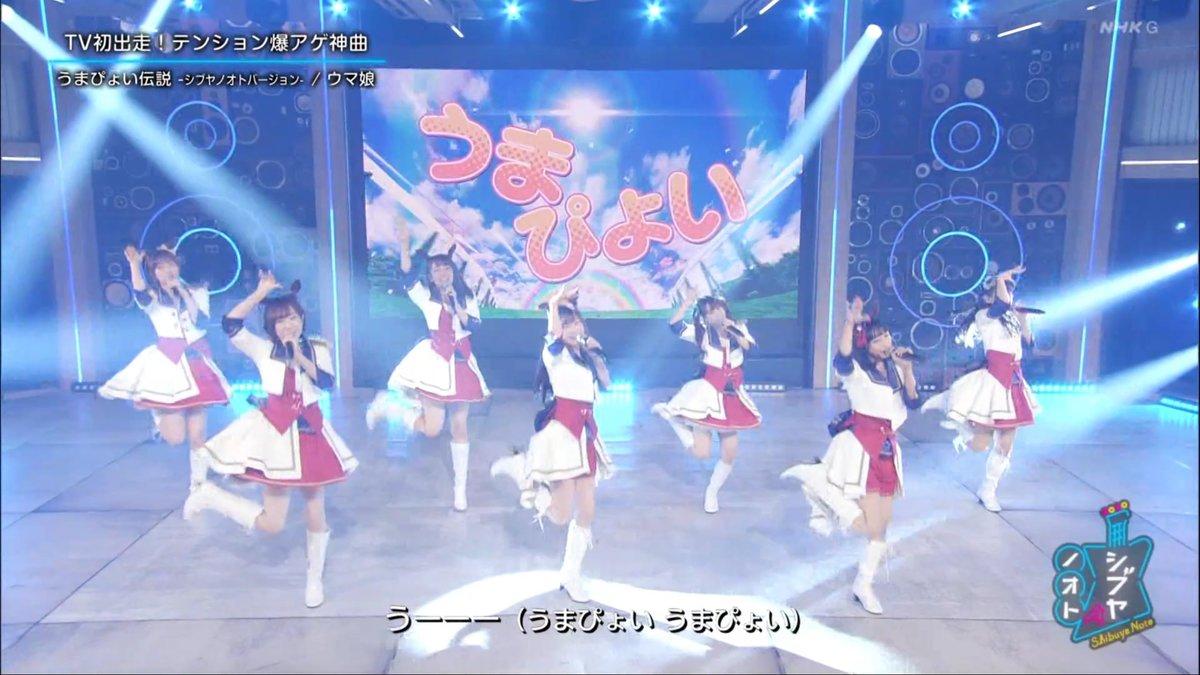 SnowManの佐久間さん、ちゃんと足まで上げて完璧でさらに草  #シブヤノオト #NHKでうまぴょい #ウマ娘 #うまぴょい伝説