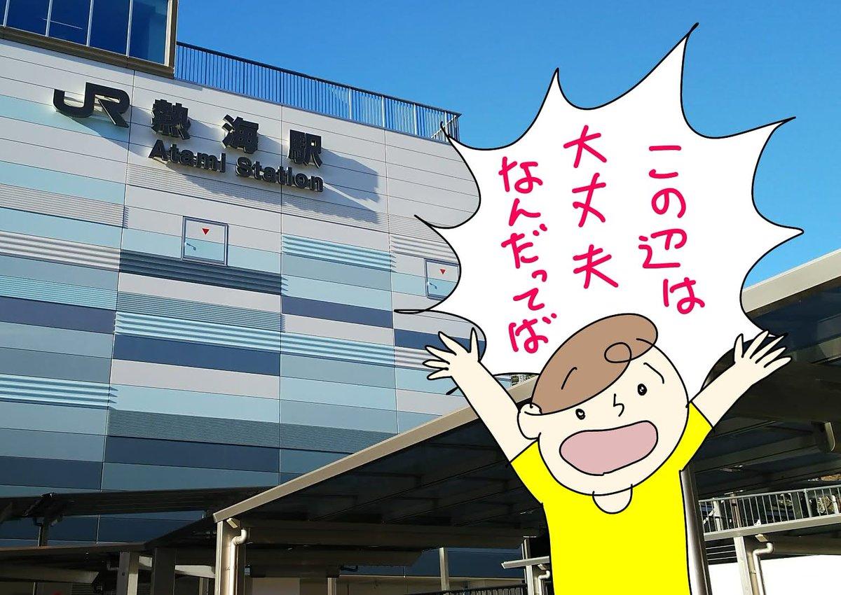 伊豆山の土石流災害を見て「熱海全体が壊滅的」と勘違いする人が多く宿泊キャンセル激増中だそうです。でも俺の感覚では熱海中心部と伊豆山地区は、東京における「新宿」と「池袋」位離れてる印象。また「被災者に悪くて遊びに行けない」というのも間違いです。観光客が来ないと復旧予算が賄えません。