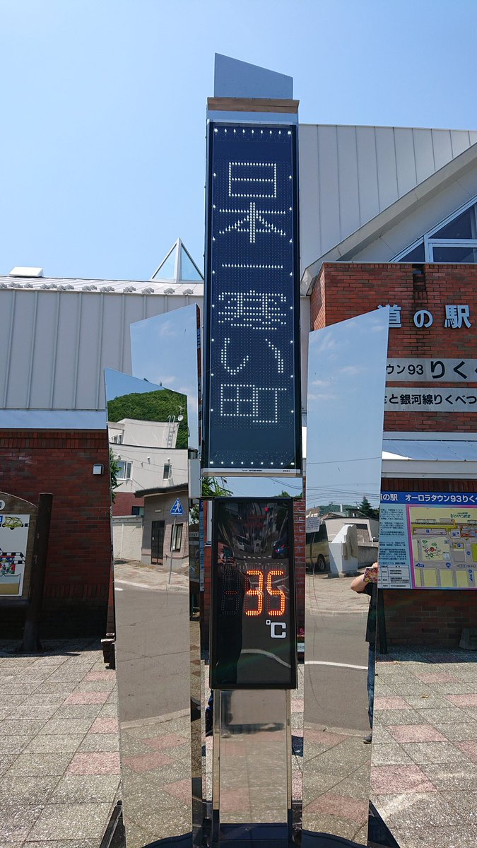 日本一寒い町でも?気温が30℃を超える異常事態!