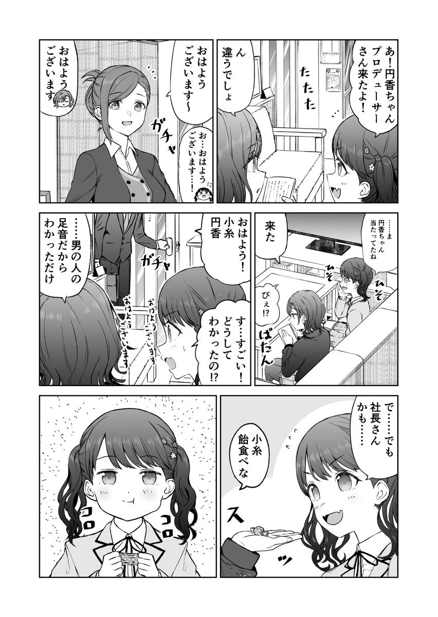 福丸小糸さんに樋口円香さんが飴をあげる漫画です