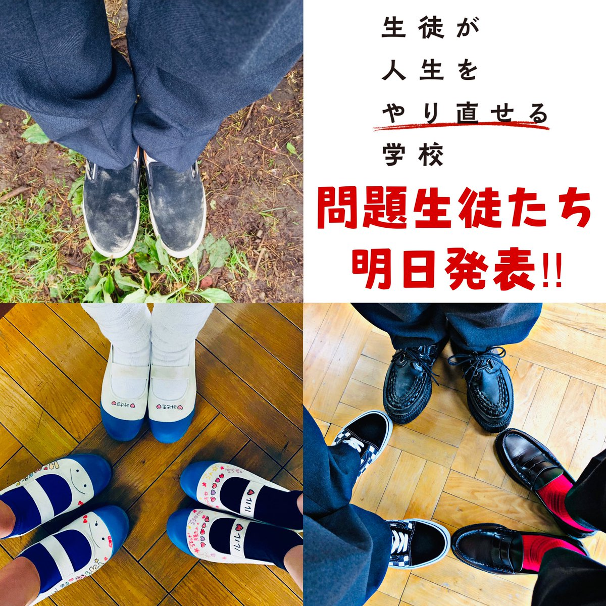 / 24時間テレビドラマスペシャル 『#生徒が人生をやり直せる学校』  \  樹山先生(#平野紫耀)達が向き合う、槙尾高校の生徒たち   スニーカー、革靴、上履きと個性豊かな靴でちょっとだけご紹介   明日のお知らせをお楽しみに❗️  #想い24時間テレビ @24hourTV