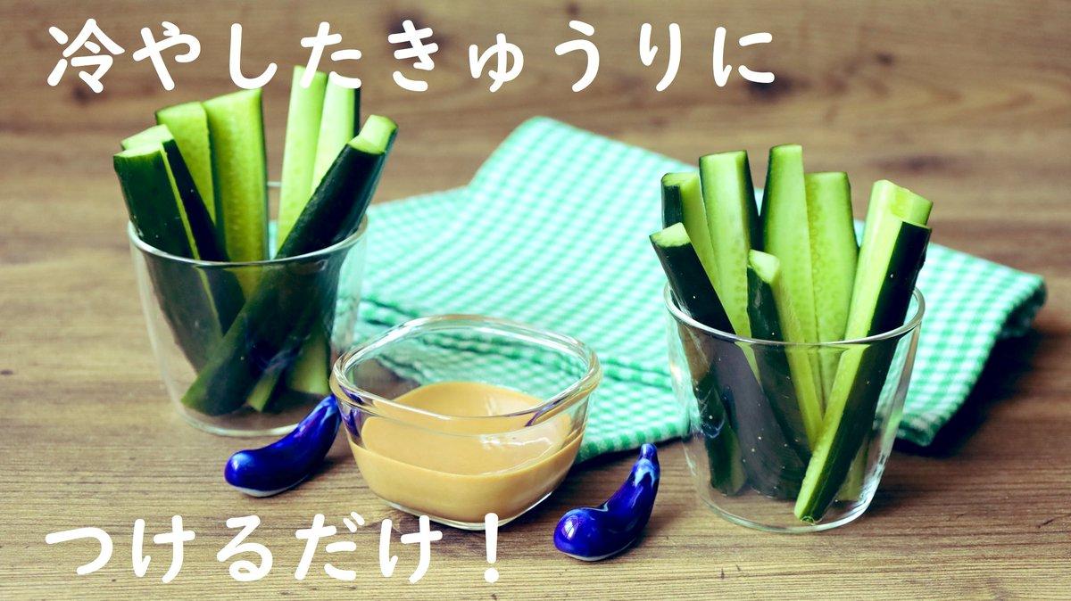 簡単に作れるのにびっくりするほど美味しい?!きゅうりに合う「ディップ」の作り方!