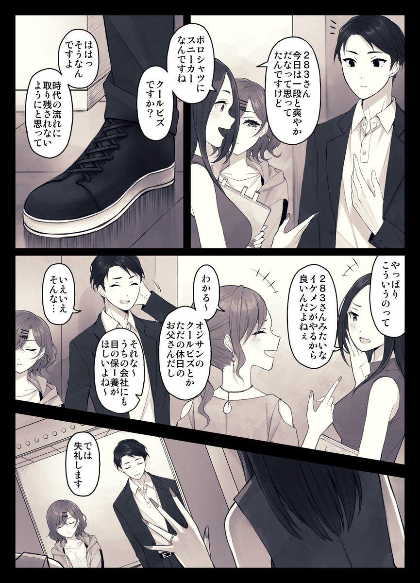 得意先の女性社員にちやほやされるシャニPvs樋口円香さん