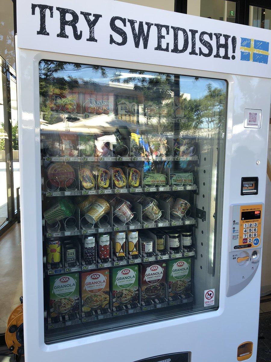 スウェーデンの自販機がヤバイ?シュールストレミングが販売されている!