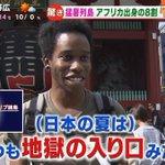 アフリカ出身の外国人でも?日本は暑すぎると思ってしまう!