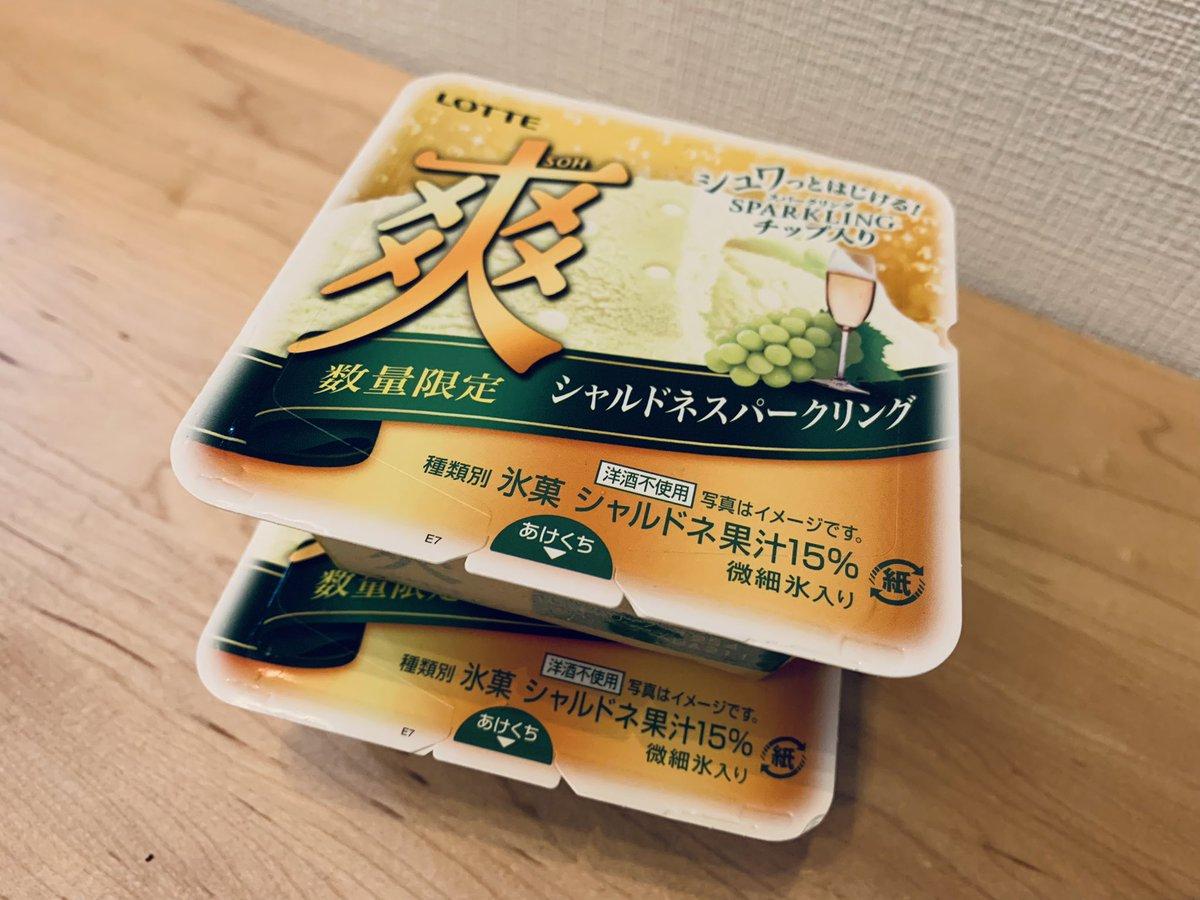 買い溜め案件!?爽史上ぶっちぎりで美味いアイス!