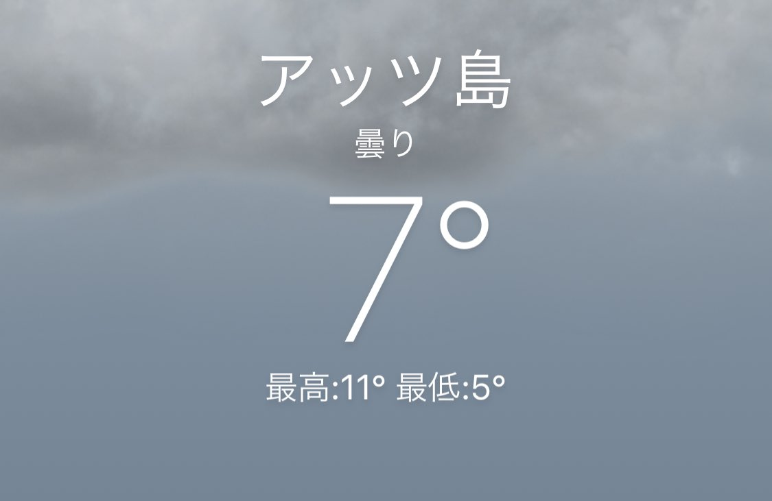 ただいまのアッツ島の気温は7℃ サムイ島の気温は29℃です。