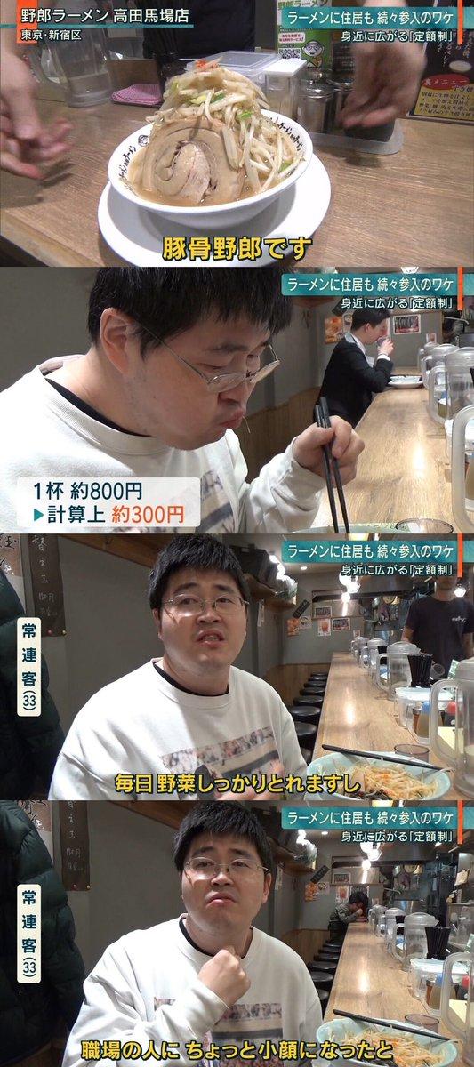 ラーメンのサブスクが月9000円って日本の人口を減らしに来てるでしょ。