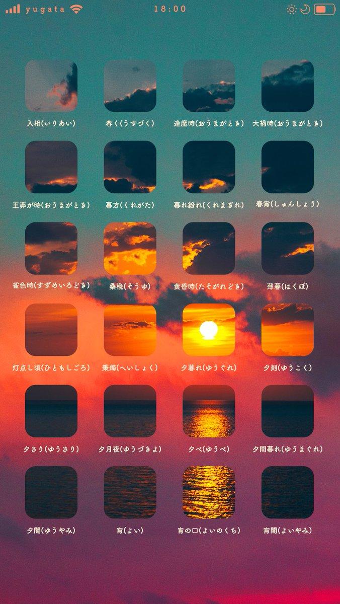 夜明けと夕暮れをあらわす言葉一覧!美しい空の景色と共に覚えて使ってみたい!