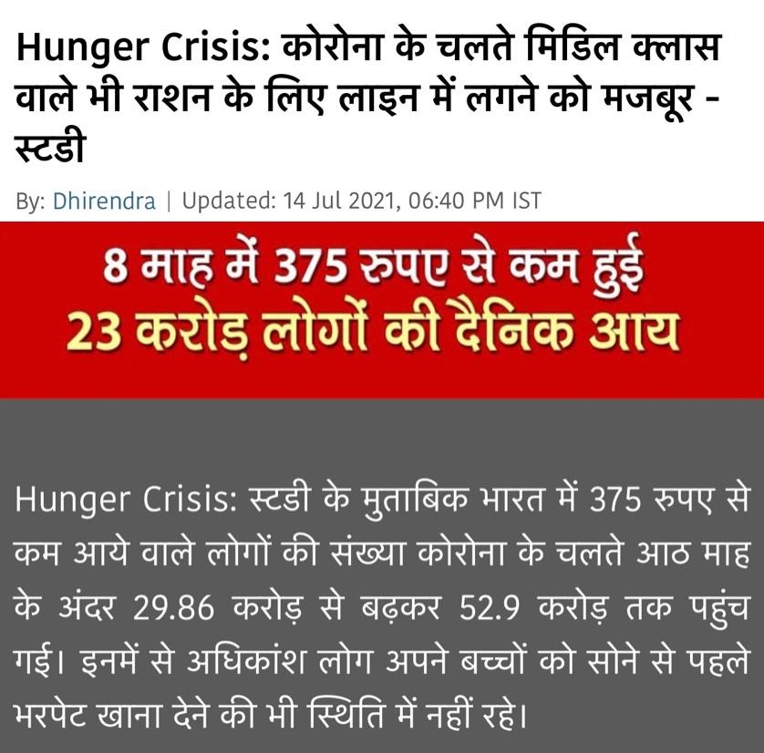 तुम्हारी सत्ता की भूख ने लाखों को दाने-दाने को तरसा दिया-  तुमने लेकिन कुछ ना किया, बस रोज़ नया जुमला दिया।  #JumlaJeevi https://t.co/7dxVs3IIsn
