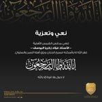 Image for the Tweet beginning: نعي وتعزية  #مدارس_الشمس
