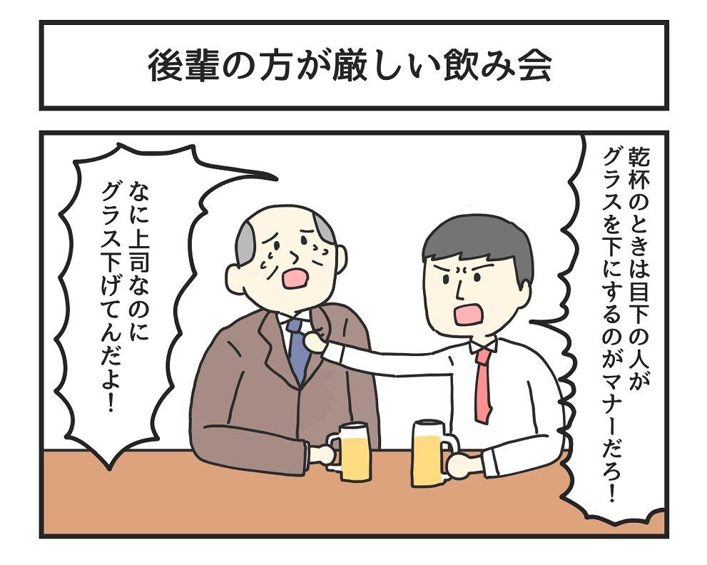 上司が思わず涙目になる。「乾杯」について後輩の方が厳しい飲み会。