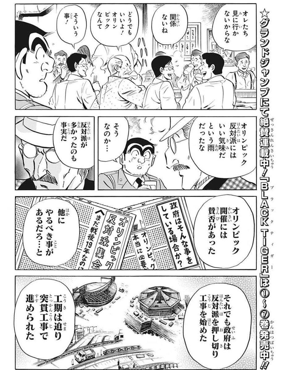 今週のジャンプのこち亀読み切り、単に延期したオリンピックがついに開催くらいの内容かと思ったら実は1964年の東京オリンピックも祝福一色だった訳ではなかったというところまで踏み込んでくる秋元先生の凄さよ
