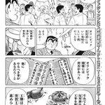 2021年だけじゃなく?「こち亀」で1964年の東京オリンピックの反対派に言及!