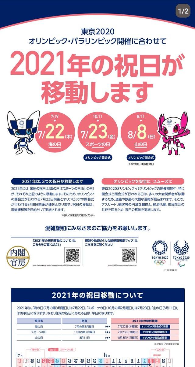 なお kantei.go.jp/jp/headline/to…