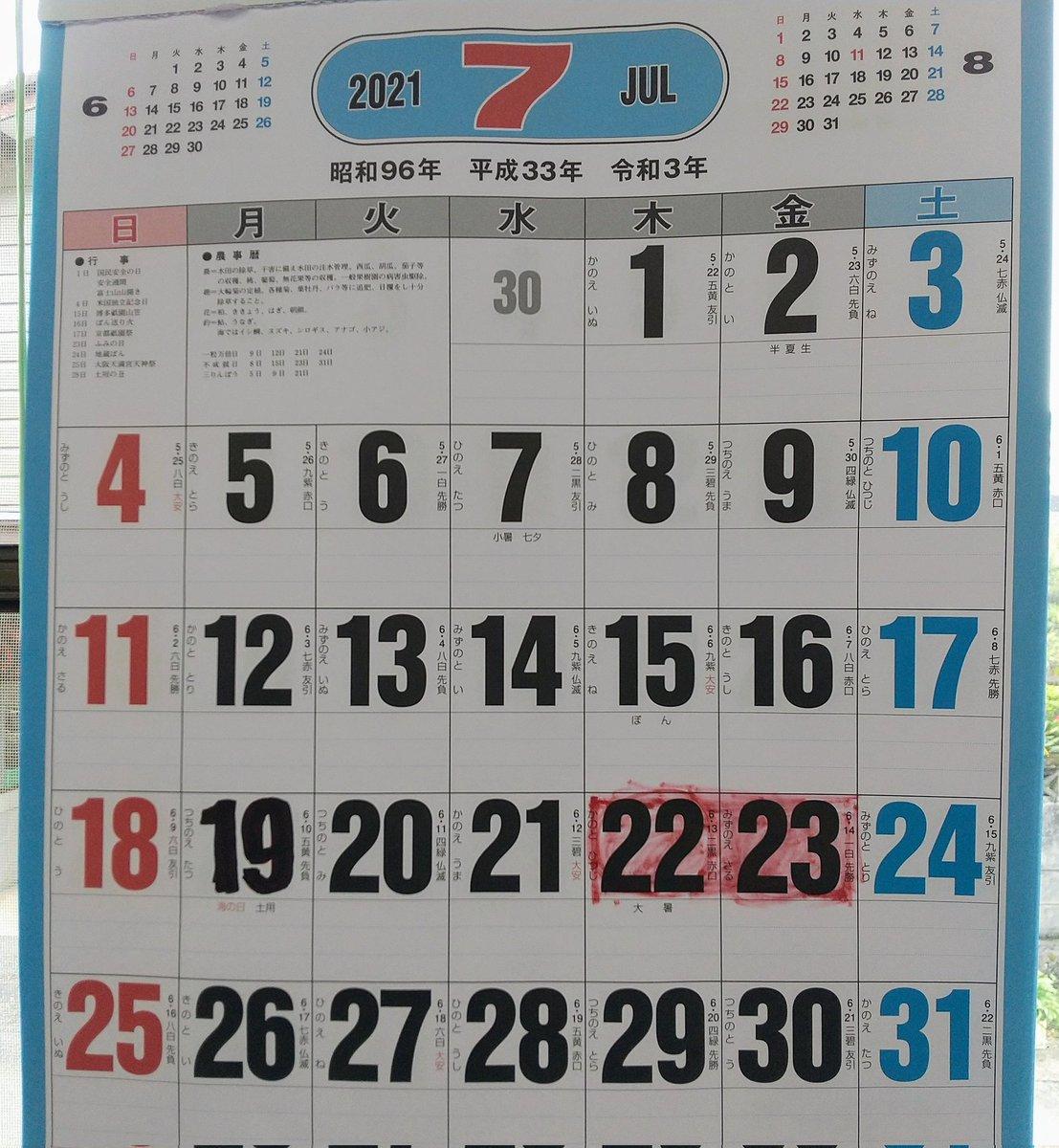 アンミカさんのカレンダー『毎日アンミカ』で名言が炸裂!胸に沁みる深い言葉が書いてあると話題に!