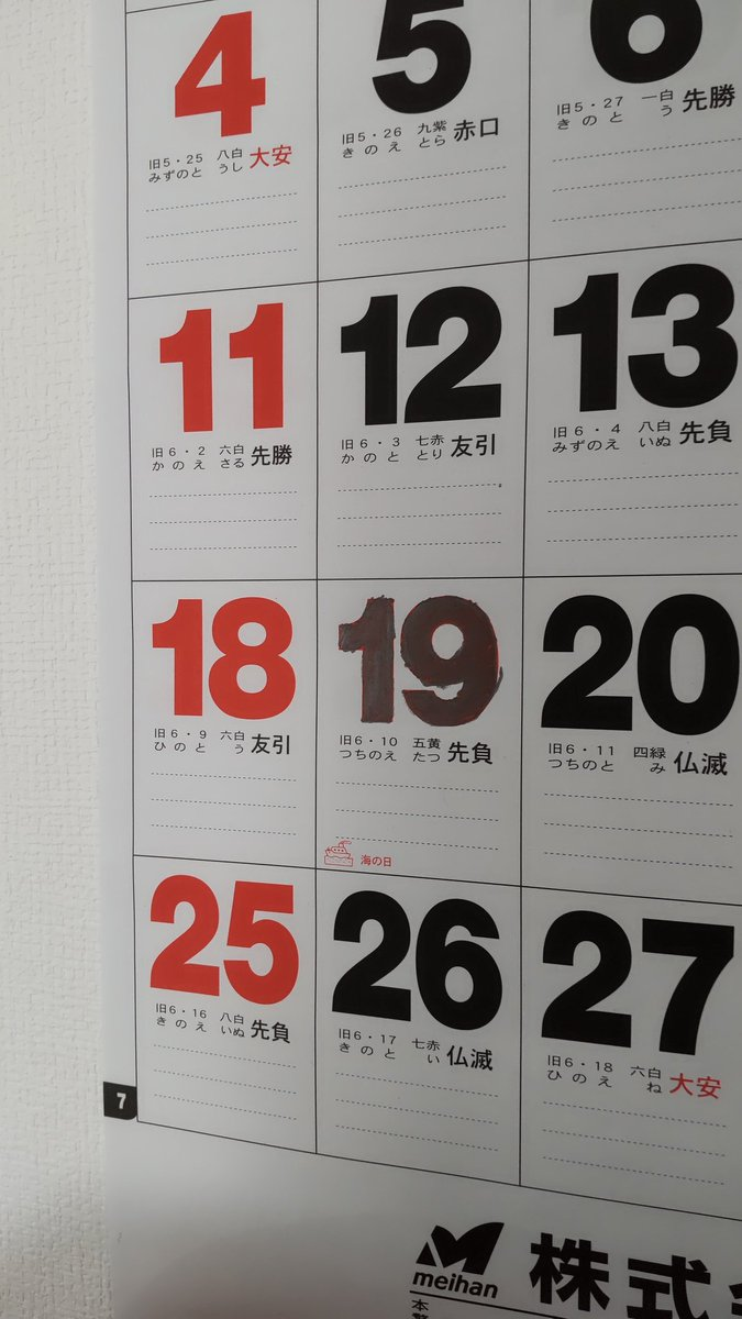 今年のカレンダーはややこしい!みんなちゃんと出勤しましたか?!