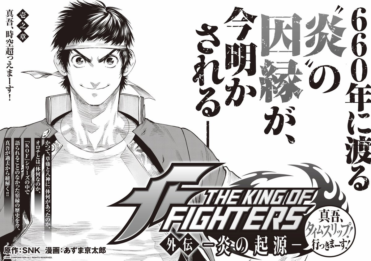 「THE KING OF FIGHTERS 外伝 ー炎の起源ー 真吾、タイムスリップ! 行っきまーす!」