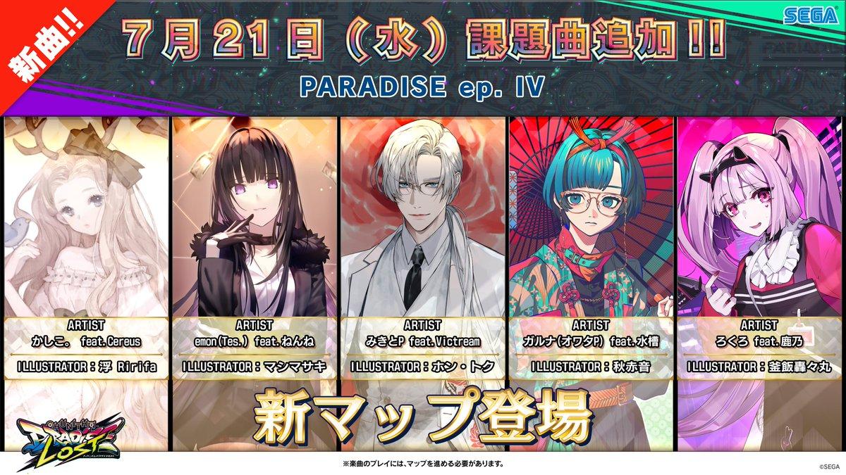 【7/21(水) 新マップ「PARADISE ep. Ⅳ」課題曲登場!】 21日(水)より、リレイションレーベルの新マップ「PARADISE ep. Ⅳ」が追加!豪華アーティスト様による光り輝く楽曲たちと、個性豊かなキャラクターが新たに登場するよ! info-chunithm.sega.jp/733/