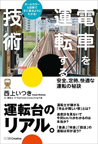 聡太先生への🌟おすすめの本📘#電車を運転する技術 🚃🌟ですが、わたくしもちょっと読んでみたいです🎶✨🤭💕