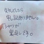 まさに紙対応。定食屋で女性店員からラブレターをもらいました。